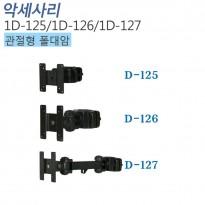 [1D-125/1D-126/1D-127] 관절형 폴대암