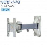 [1D-177AS] 벽걸이형 거치대