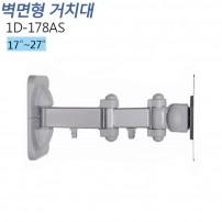 [1D-178AS] 벽걸이형 거치대 / 3단 관절형