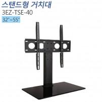 [3EZ-TSE-40] 고정형TV거치대, LCD STAND,티비다이32~55인치 적용 VESA 최대:W400xH400mm