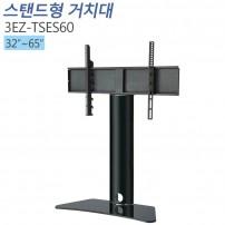 [3EZ-TSES60] 고정형TV거치대, LCD STAND,티비다이32~65인치 적용 VESA 최대:W600xH400mm