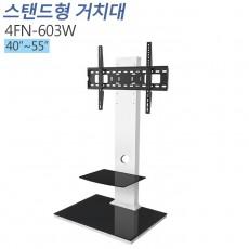 [4FN-603W(화이트)] 40-55인치 모니터 TV 스탠드 LED LCD 거실 스탠드