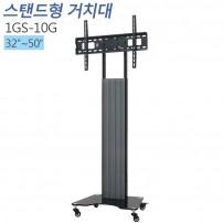 [1GS-10G]32-50인치상하좌우 각도조절 높이조절가능