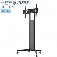 [1GS-10S]32-65인치상하좌우 각도조절 높이조절가능
