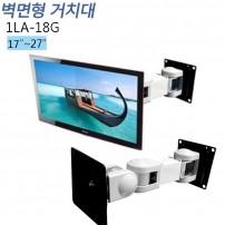 [1LA-18G]  소형모니터 벽걸이거치대 LED17인치~27인치 적용