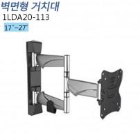 [1LDA20-113]  관절형 벽걸이거치대 LED17인치~27인치 적용
