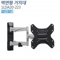 [1LDA20-223] 관절형 벽걸이거치대