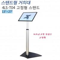 [4LS-T04_고정] TV 모니터 고정형 스탠드 LED LCD 다용도 고정형 거치대 터치 스텐드