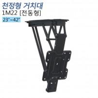 1M22 [전동형] 전동식천정형거치대 무선 리모컨식 천정형거치대