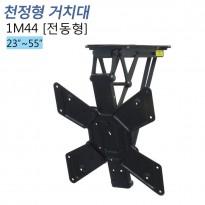 1M44 [전동형] 전동식 천정형거치대 무선 리모컨