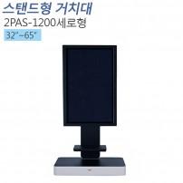 [2PAS-1200세로형] 고광택 하이그로시 TV장식장,거실장,벽걸이스탠드,거치대,LCD,PDP,전제품 설치가능