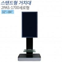 [2PAS-1700세로형] 고광택 하이그로시 TV장식장,거실장,벽걸이스탠드,거치대,LCD,PDP,전제품 설치가능