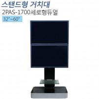 [2PAS-1700세로형듀얼] 고광택 하이그로시 TV장식장,거실장,벽걸이스탠드,거치대,LCD,PDP,전제품 설치가능