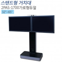 [2PAS-1700가로형듀얼] 고광택 하이그로시 TV장식장,거실장,벽걸이스탠드,거치대,LCD,PDP,전제품 설치가능