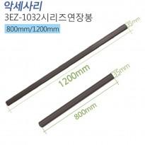 PIPE-3EZ-1032-시리즈 PIPE 800mm/1200mm 연결봉/모니터 거치대 연결봉