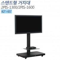[2PIS-1300/2PIS-1600]42-65인치,TV장식장,거실장,벽걸이스탠드,거치대,전제품 설치가능,알루미늄 장식장