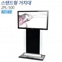 [2PL-500]TV스탠드,LCD STAND,TV거치대 PDP스탠드,티비다이 42~63인치 적용