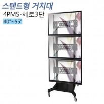 [4PMS-세로3단]  티비 다이 세로트리플/ TV 스탠드  PDP STAND 거치대 장식장