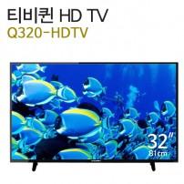 [Q320-HDTV] 32인치 중소기업 티비퀸 TV 선명한 화질 HD TV
