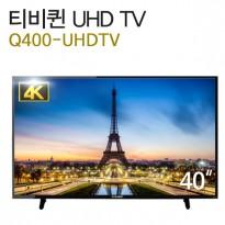 [Q400-UHDTV] 40인치 4K UHD TV / 중소기업 티비퀸 TV 선명한 화질/대기업A급 패널사용