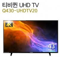 [Q430-UHDTV20] 43인치 4K UHD TV / 중소기업 티비퀸 TV 선명한 화질/대기업A급 패널사용