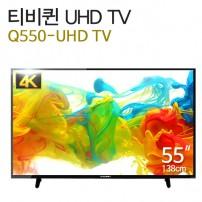 [Q550-UHDTV20] 55인치 4K UHD TV/중소기업 티비퀸 TV 선명한 화질 /대기업A급패널사용