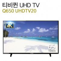 [Q650-UHDTV] 65인치 4K UHD TV중소기업 티비퀸 TV 선명한 화질