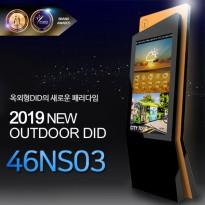 [46NS03] 2019 신제품 특수제작 옥외형 46인치 DID IP65/키오스크/스탠드DID/아웃도어