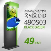 [49OS03] 블랙그린컬러/광고용 49인치 특수제작 옥외형 DID IP65/키오스크/스탠드DID/아웃도어/ --- 견적문의1599-0479
