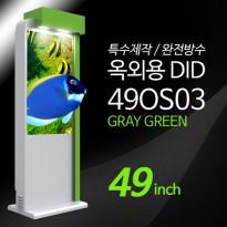 [49OS03] 그레이그린컬러 광고용 49인치 특수제작 옥외형 DID IP65/키오스크/스탠드DID/아웃도어/ --- 견적문의1599-0479