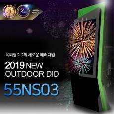 [55NS03]2019 신제품 특수제작 옥외형 55인치 DID IP65/키오스크/스탠드DID/아웃도어