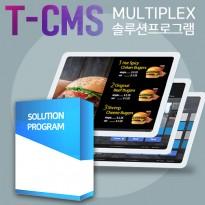 [T-CMS]광고용 DID 모니터 전용 멀티플렉스 솔루션 프로그램