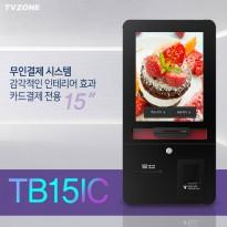 TB-15IC 15인치형 카드결제전용 무인 키오스크 / 전화문의1599-0479