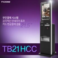 TB-21HCC 월렌탈-21.5 인치형 카드현금 결제전용 무인 키오스크 / 전화1599-0479
