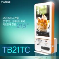 TB-21TC 월렌탈-21.5인치형 카드결제전용 무인결제 키오스크 /전화1599-0479