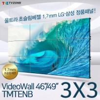 [TMT46_49ENB3X3] 49인치 멀티비전 비디오월3X3 상황실 관제실 멀티디스플레이 초슬림베젤 1.8mm