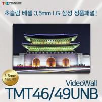 [TMT46/49UNB]광고용 49인치 멀티비전 비디오월 상황실 관제실 멀티디스플레이 초슬림베젤 3.5mm