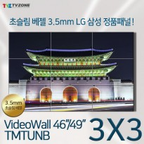[TMT46_49UNB3X3]광고용 49인치 3X3 멀티비전 비디오월 상황실 관제실 멀티디스플레이 초슬림베젤 3.5mm