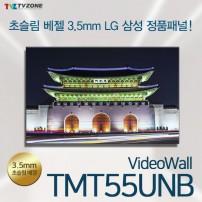 [TMT55UNB]광고용 55인치 멀티비전 비디오월 상황실 관제실 멀티디스플레이 초슬림베젤 3.5mm