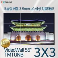 [TMT55UNB3X3]광고용 55인치 3X3 멀티비전 비디오월 상황실 관제실 멀티디스플레이 초슬림베젤 3.5mm