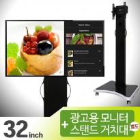 [TS-32WOOMN] 32인치 USB or 안드로이드타입 DID HD 모니터 + 거치형 스탠드 브라켓 패키지/ LED HD중소기업 TV
