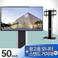 [TS-50WOOMN] 50인치 USB or 안드로이드타입 DID 모니터 + 거치형 스탠드 브라켓 패키지/ LED UHD중소기업 TV