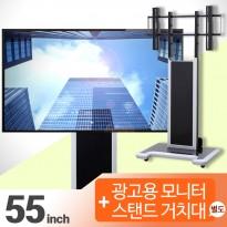 [TS-55WOOMN] 55인치 USB or 안드로이드타입 DID 모니터 + 거치형 스탠드 브라켓 패키지/ LED UHD중소기업 TV