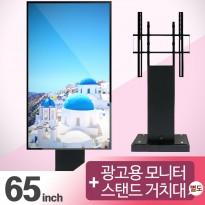 [TS-65WOOMN] 65인치 USB or 안드로이드타입 DID 모니터 + 거치형 스탠드 브라켓 패키지/ LED UHD중소기업 TV
