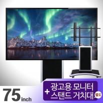 [TS-75WOOMN] 79인치 USB or 안드로이드타입 DID 모니터 + 거치형 스탠드 브라켓 패키지/ LED UHD중소기업 TV