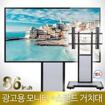 [TS-86WOOMN]문의전화 1599-0479  86인치 USB or 안드로이드타입 DID 모니터 + 거치형 스탠드 브라켓 패키지/ LED UHD중소기업 TV