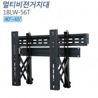 [1BLW-56T] 터치형제품 멀티비젼브라켓 유지보수용 거치대40인치~65인치가능
