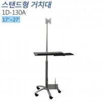 [1D-130A] 이동형 스탠드 모니터 거치대 회사,병원,공장 생산라인에 꼭 필요