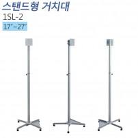 1SL-2 TV 스탠드 거치대 소형모니터 전용 17~27인치 병원 헬스장