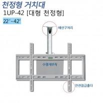[1UP-42] 대형 천정형 거치대